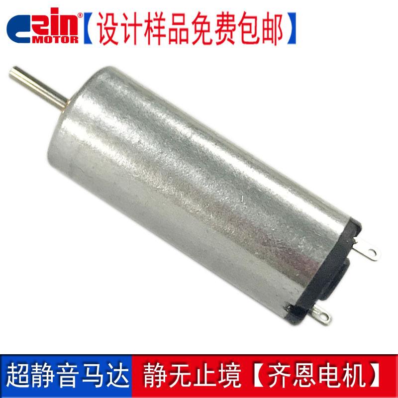 【齊恩】廠家定制3V電動文具橡皮擦微型電機1230USB小米風扇直流馬達