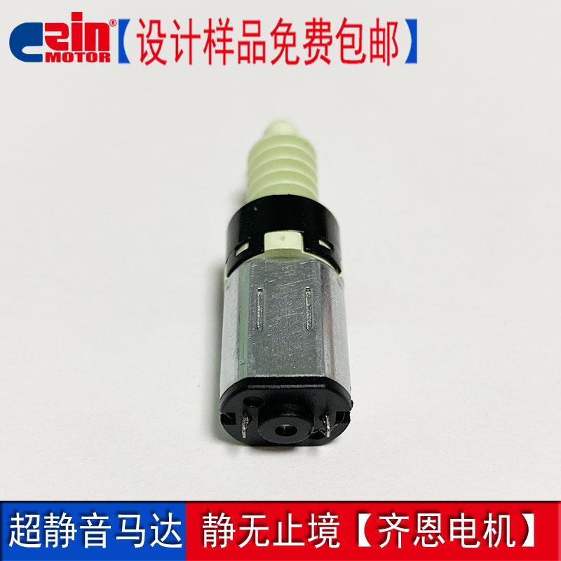 【齊恩】N20塑膠螺桿減速箱微型電機5V自動車載無線充直流馬達