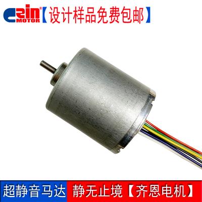 【齊恩】3640I吸塵器專用微型電機12V18V24V高轉速直流無刷馬達