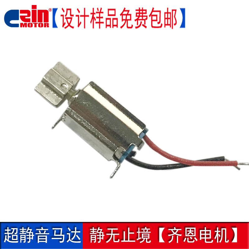 【齊恩】610專業止吠器微型插腳馬達1.5V電動玩具靜音空心杯電機