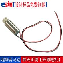 【齊恩】612潔面儀按摩器微型電機3V兒童電動牙刷空心杯震動馬達 修改