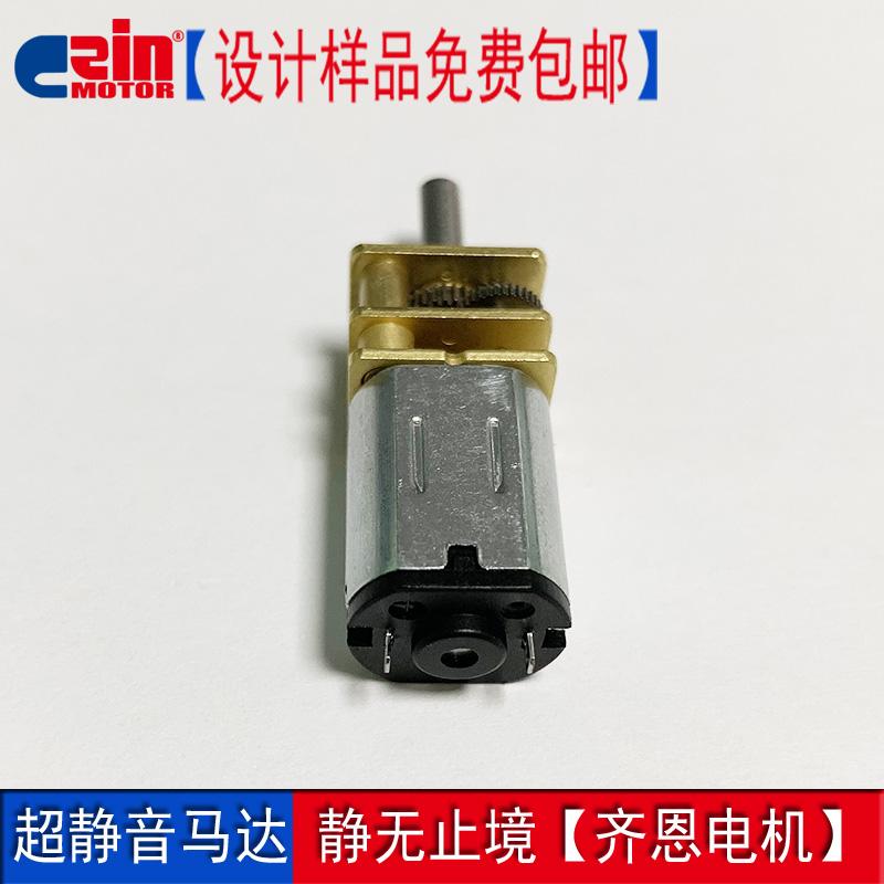 【齊恩】N20智能機器人微型減速電機3.7V3D打印筆直流齒輪箱馬達