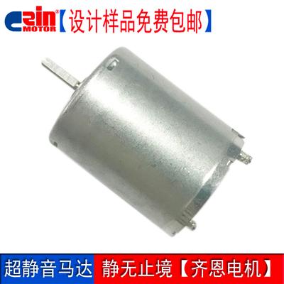 【齊恩】扁軸370自動蓋微型電機D軸12V汽車中控鎖直流小馬達