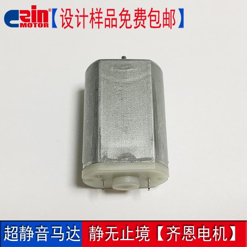 【齊恩】扁390剃須刀按摩器專用微型電機3.2V智能門鎖直流馬達