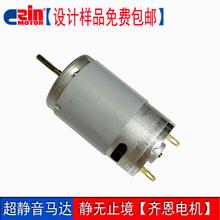 【齊恩】RS395手持充電榨汁機微型電機12V電動按摩器直流馬達