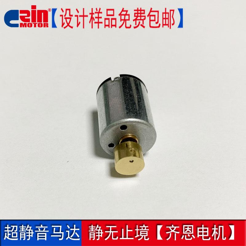 【齊恩】N15成人情趣用品跳蛋微型電機3.7V按摩棒直流馬達